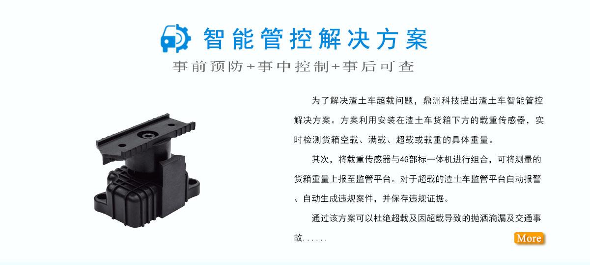 基于载重传感器的渣土车解决方案,遏制超载违规行为